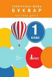 Буквар 1 клас Іщенко (1, 2 частина)