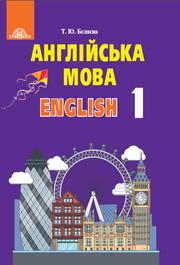 Англійська мова 1 клас Бєляєва