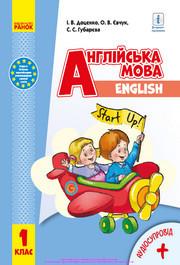 Англійська мова 1 клас Доценко