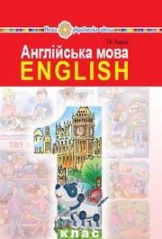 Англійська мова 1 клас Будна