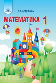 Математика 1 клас Оляницька 2018