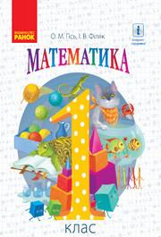 Математика 1 клас Гісь