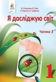 Я досліджую світ 1 клас Вашуленко (1, 2 частина)