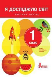 Я досліджую світ 1 клас Іщенко (1, 2 частина)