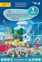 Я досліджую світ 1 клас Волощенко