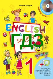 ГДЗ (решебник) Англійська мова 1 клас Карпюк 2018. Відповіді до підручника онлайн, ответы к учебнику на телефоне