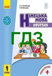 ГДЗ Німецька мова 1 клас Сотникова