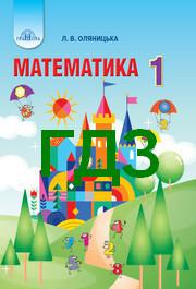 Решебнки Математика 1 клас Оляницька 2018. Відповіді до підручника по новой програмі. Смотреть ГДЗ онлайн