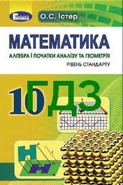 ГДЗ Математика 10 клас Істер
