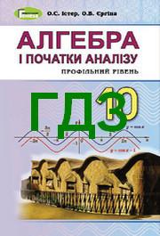 ГДЗ Алгебра 10 клас Істер