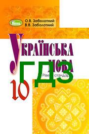ГДЗ (решебник) Українська мова 10 клас Заболотний 2018. Відповіді до підручника по новій програмі