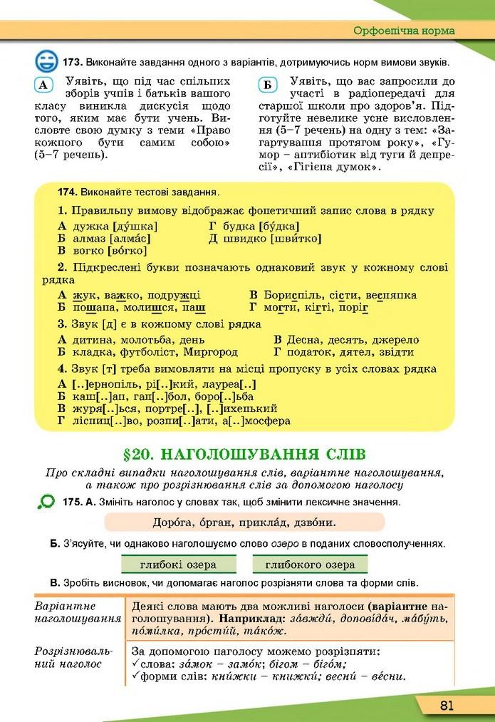 Українська мова 10 клас Заболотний 2018 (Укр.)