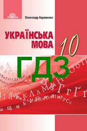 ГДЗ Українська мова 10 клас Авраменко