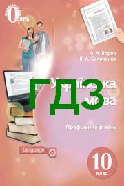 ГДЗ Українська мова 10 клас Ворон 2018