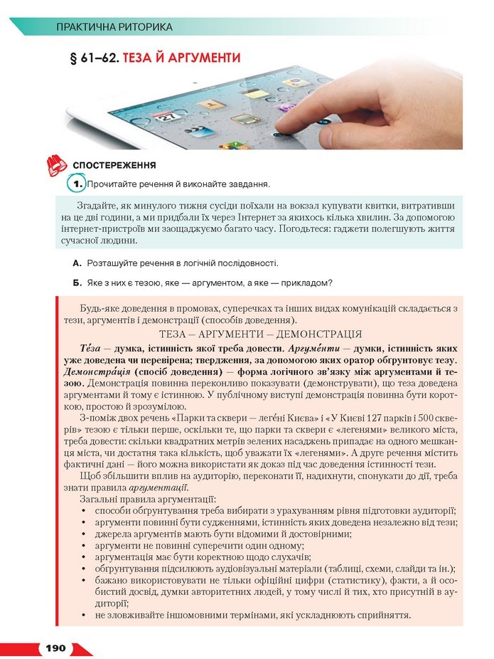 Українська мова 10 клас Авраменко 2018