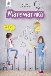 Математика 2 клас Бевз 2019