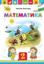 Математика 2 клас Листопад 2019