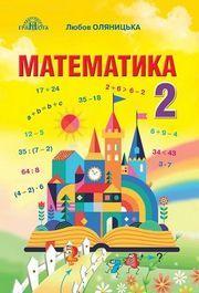 Підручник Математика 2 клас Оляницька 2019. Скачать безкоштовно, читать онлайн на телефоне