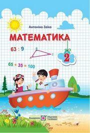 Математика 2 клас Заїка 2019