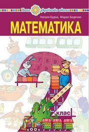 Математика 2 клас Будна 2019
