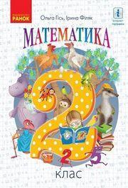 Математика 2 клас Гісь 2019