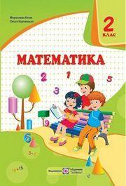Математика 2 клас Козак 2019