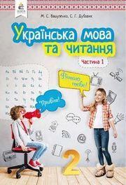 Українська мова та читання 2 клас Вашуленко 2019 (1 ЧАСТИНА)