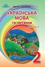 Українська мова 2 клас Захарійчук 2019 (1 ЧАСТИНА)