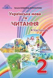 Українська мова та читання 2 клас Богданець-Білоскаленко 2019 (2 ЧАСТИНА)