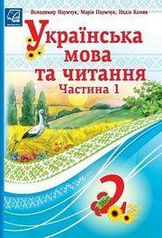 Українська мова 2 клас Наумчук (1 ЧАСТИНА)
