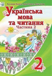 Українська мова 2 клас Наумчук (2 ЧАСТИНА)