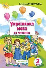 Українська мова та читання 2 клас Пономарьова (1 ЧАСТИНА)