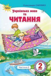 Українська мова та читання 2 клас Савченко (2 ЧАСТИНА)