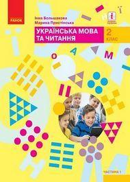 Українська мова та читання 2 клас Большакова (1 ЧАСТИНА)