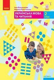 Українська мова та читання 2 клас Большакова (2 ЧАСТИНА)