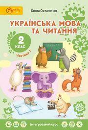 Українська мова та читання 2 клас Остапенко (1 ЧАСТИНА)