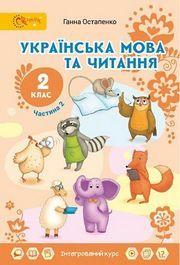 Українська мова та читання 2 клас Остапенко (2 ЧАСТИНА)