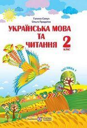 Українська мова та читання 2 клас Сапун (1 ЧАСТИНА)