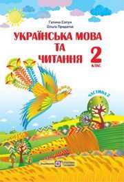 Українська мова та читання 2 клас Сапун (2 ЧАСТИНА)