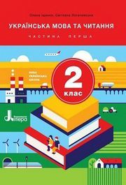 Українська мова та читання 2 клас Іщенко (1 ЧАСТИНА)