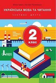 Українська мова та читання 2 клас Іщенко (2 ЧАСТИНА)
