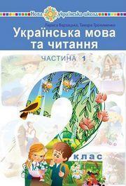 Українська мова та читання 2 клас Варзацька