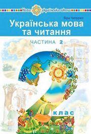 Українська мова та читання 2 клас Чипурко
