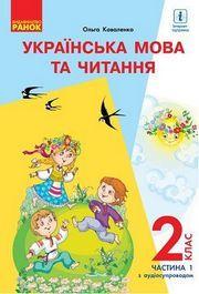 Українська мова та читання 2 клас Коваленко (1 ЧАСТЬ)