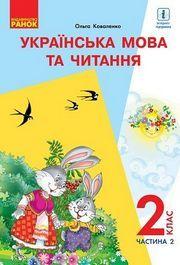 Українська мова та читання 2 клас Коваленко (2 ЧАСТЬ)