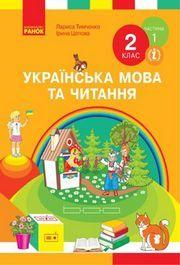 Українська мова та читання 2 клас Тимченко (1 ЧАСТИНА)