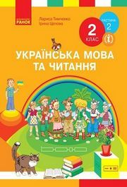 Українська мова та читання 2 клас Тимченко (2 ЧАСТИНА)