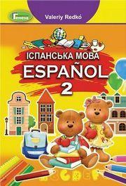 Іспанська мова 2 клас Редько 2019