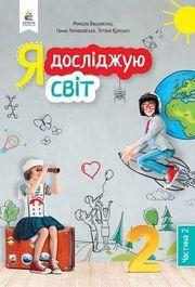 Я досліджую світ 2 клас Вашуленко (2 частина)