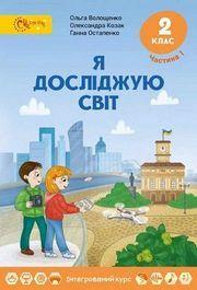 Я досліджую світ 2 клас Волощенко (1 частина)